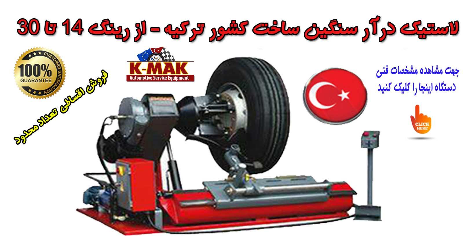 لاستیک درآر سنگین ساخت کشور ترکیه - از رینگ 14 تا 30
